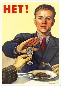Русские не пьют водку